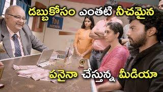 డబ్బుకోసం ఎంతటి నీచమైన పనైనా చేస్తున్న మీడియా | Nene Mukyamantri Movie | Latest Telugu Movie Scenes