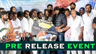 Life Style Pre Release Event || 2019 Latest Telugu Movies || Bhavani HD Movies