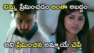 నిన్ను ప్రేమించడం అంతా అబద్దం | Latest Telugu Movie Scenes | Chakkiligintha Movie