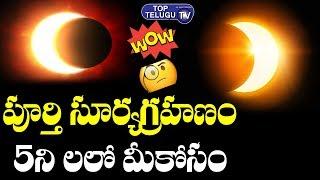 Surya Grahanam December 2019 | Solar Eclipse Today | Solar Grahanam Live Video | Top Telugu TV