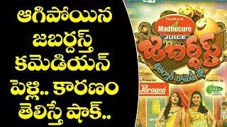 ఆగిపోయిన Jabardasth కమెడియన్ పెళ్లి.. కారణం తెలిస్తే షాక్..| Tollywood News | Top Telugu TV