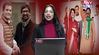 झारखंड में बीजेपी को झटका || ANV NEWS NATIONAL