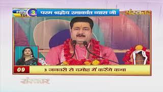 Bhakti Top 20 || 27 December 2019 || Dharm And Adhyatma News || Sanskar