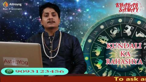 कुंडली के रहस्य | 29 December 2019 | Aaj Ka Rashifal | Pt. Sujit Mishra ji