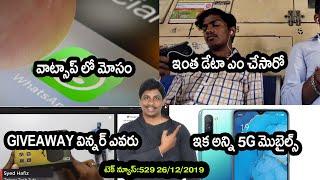 TechNews in telugu 529:Realme x50,whatsapp darkmode,oppo reno 3,twitch,mobile data,sony
