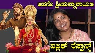 Avane Srimannarayana Movie Celebrities Premier Show and Public Response | Rakshit Shetty | Shanvi