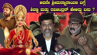 Shivarajkumar and Ravichandran first reaction After Watching Avane Srimannarayana Movie Premier Show