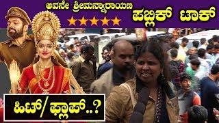Avane Srimannarayana Public Talk | Avane Srimannarayana public review | Rakshit Shetty | Shanvi