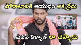 పోరాటానికి ఆయుధం అక్కర్లేదు | Nene Mukyamantri Movie | Latest Telugu Movie Scenes