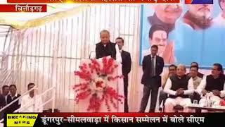 Chittorgarh   सीएम अशोक गहलोत का मेवाड़ दौरा   JAN TV