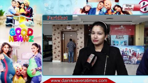 Good Newwz | Public Review | Faridkot| Diljit Dosanjh | Akshay Kumar | Kareena Kapoor