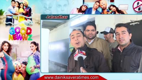 Good Newwz | Public Review | Jalandhar | Diljit Dosanjh | Akshay Kumar | Kareena Kapoor | Kiara