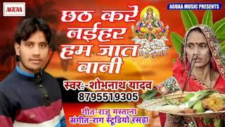 छठ करे नईहर हम जात बानी -Shobhnath Yadav - Chhath Kare Ham Naihar Jat Bani - Superhit Chhath Geet
