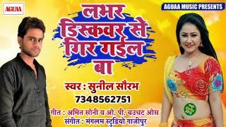 लभर डिस्कवर से गिर गईल बा - Sunil Saurabh - Lover Discover Se Gir Gail Ba - Superhit Bhojpuri Song