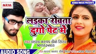 लईका रोवता दुनो पेट मे - Dashrath Kashyap DK Singer - Laika Rowta Duno Pet Me - New Bhojpuri Song