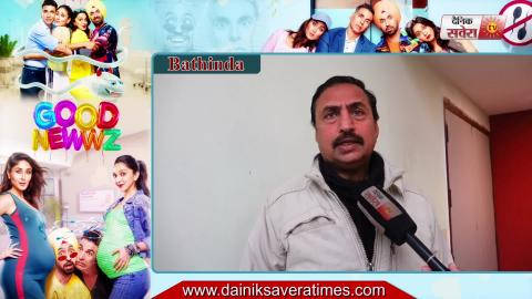 Good Newwz | Public Review | Bathinda | Diljit Dosanjh | Akshay Kumar | Kareena Kapoor | Kiara