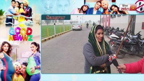 Good Newwz | Public Review | Sangrur | Diljit Dosanjh | Akshay Kumar | Kareena Kapoor | Kiara