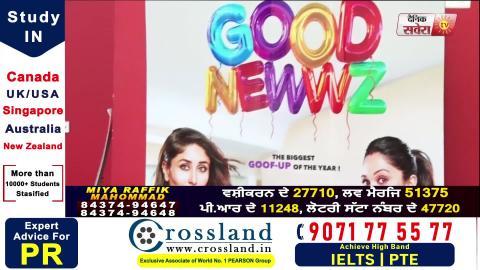 Good Newwz | Public Review | New Delhi | Diljit Dosanjh | Akshay Kumar | Kareena Kapoor | Kiara