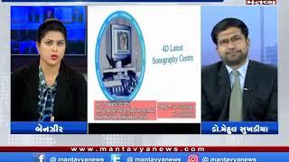 Radhe Sumiran: IVF એટલે શું? (26/12/2019) - Mantavya News
