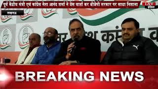 पूर्व केंद्रीय मंत्री एवं कांग्रेस नेता आनंद शर्मा ने प्रेस वार्ता कर बीजेपी सरकार पर साधा निशाना