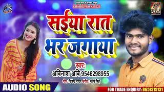 सईया रात भर जगाया - Abinash Abi - Saiyan Raat Bhar Jagaya - Bhojpuri Hit Song 2019