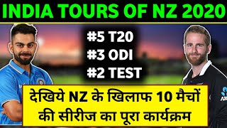 India vs NewZealand 2020 : Full Schedule,Venues,Timing for 5 T20,3 ODI & 2 TEST Matches Series