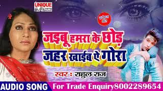 भोजपुरी का दर्द भरा Song - जहर खाईब गोरी - Jaibu Jahar Khaib A Gori - New Sad Song - Rahul Raj
