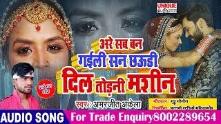 बेवफा प्यार पे बना है इस साल का सबसे दर्द भरा गाना सुन के रो पड़ेंगे Dil Todani Mashin | Sad Song