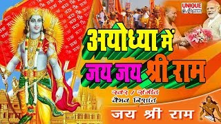 राम मंदिर का फैसला ( VIRAL SONG ) अयोध्या में जय जय श्री राम - Latest Bhojpuri Ayodhya Song 2019