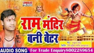 अयोध्या में राम मंदिर बनी बेटर  - विजय उत्सव गीत - Ram Mandir Song - Ram Mandir Bani Better