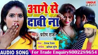 शादी लगन में इसी का गरदा उड़ाने वाला धाकड़ गाना आगे से दाबी ना - Superhit Bhojpuri Song 2019