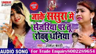 प्यार करने वाली लड़कियों को रुला देगा यह सबसे गम भरा गीत :Sejiya Par Rowabu | Sad Songs 2019
