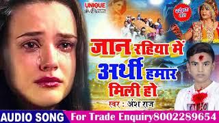 प्यार में बेवफा लड़कियां इस मासूम की दर्द भरी आवाज़ सुनके रो ही पड़ेंगी | DARD BHARA GEET ~ Ansh Raj