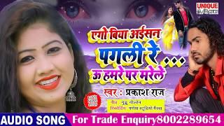 New Romantic Bhojpuri Love Song 2020 ~ एगो बिया अइसन पगली रे ऊ हमरे पर मरेले ~ Prakash Raj ????????