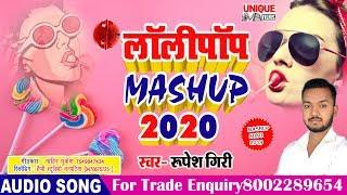 2020 का एक और लगन स्पेशल नॉनस्टॉप गीत  || लॉलीपॉप MASHUP 2020 || रुपेश गिरी || Lolipop Latest Song