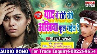 प्यार में धोखा खाने वालों को ये सांग पक्का रुला देगा ~ रोते रोते अंखिया फूल गईल रे ~ Rahul Rajdhani