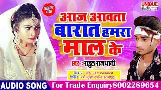 आज आवता बारात हमरा माल के ( Latest Bhojpuri Comedy Song 2020 ) Rahul Rajdhani    VIRAL NEW HIT SONG