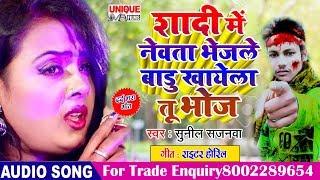 प्यार में बेवफाई का सबसे दर्द भरा गीत : शादी में नेवता भेजले बाड़ू खाएला भोज | BHOJPURI Sad Songs |