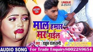 माल हमार मर गईल Maal Hamar Mar Gail  - Rahul Rajdhani  - Bhojpuri SAD Latest Superhit Hit Songs2020