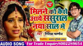 Latest Bhojpuri Sad Song 2020 | Milane Ko Kaise Aaye Sasural Naya Saal Me | रितिक पांडेय |Sad Song |