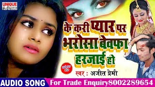 Latest Bhojpuri Sad Song 2020 - के करी प्यार पर भरोसा बेवफा हरजाई हो - अजीत प्रेमी - Bewafai 2020