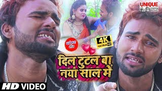 रूला देने वाली विडियो - Dil Tutal Ba - Latest Bhojpuri Sad Songs - दर्द भरा गीत - Bihari Lal Giri