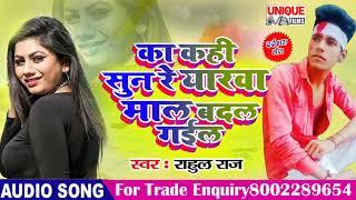 Latest Bhojpuri Comedy Song 2020 - का कही सुन रे यरवा माल बदल गईल - राहुल राज #Maal Badal Gail