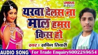 2020 का न्यू भोजपुरी सांग - Yarwa Delas Na Maal Hamra Kis Ho - Sachin Tiwari - Bhojpuri Bahar