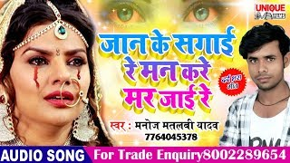 जान के सगाई रे मन करे मर जाई रे | New Bhojpuri Romantic Song 2020 | Manoj Matlabi Yadav |