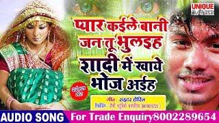 प्यार कईले बानी जन तू भुलइह शादी में खाये भोज अईह - राहुल राजधानी - New Bhojpuri Dj Sad Song 2020