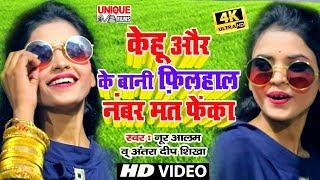 #Video 2020 नूर आलम राज  व् अंतरा दीप शिखा का || केहू और के बानी फ़िलहाल नम्बर मत फेंका || Filhal