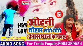 New Bhojpuri Romantic Love Song 2019 ( ओढ़नी तोहार लागे गोरी आसमान के बादल ) Rahul Rajdhani