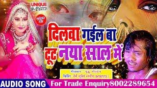 New Year Special Dard Bhara Geet 2019 | दिलवा गईल बा टूट नया साल में | Rahul Rajdhani | SAD SONG