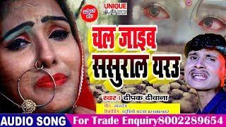 Chal Jaib Sasural Yarau Singer Deepak Deewana Ka Super Hit New Sad Song